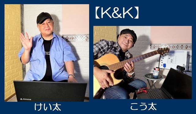 ギター弾き語りオンラインレッスン K&K.jpg